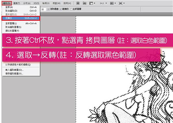 PS畫CG圖-05