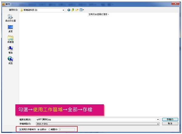 AI轉jpeg檔技巧小教學-03
