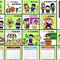 98上 行事曆(完成版).jpg