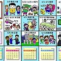 98下 行事曆