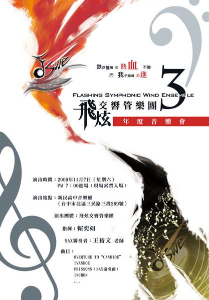2009海報