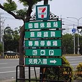 2009.08.15(4)  位於台南縣後壁鄉的--蓮營門市.jpg