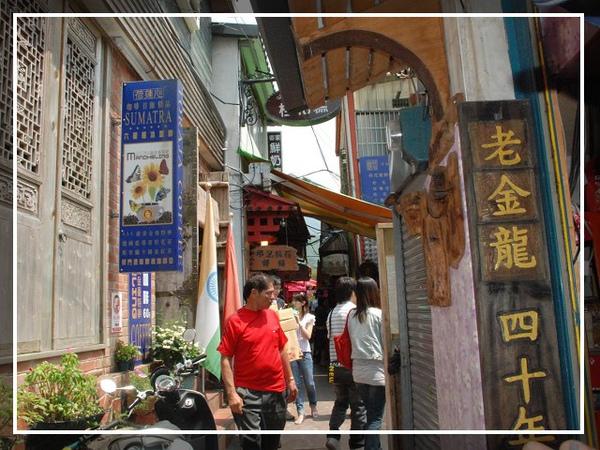 2009.06.06_南庄老街+峰漾山彩 (3).jpg