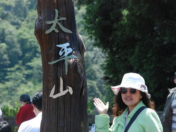 2009.05.28~2009.05.30 放空去 (33).jpg