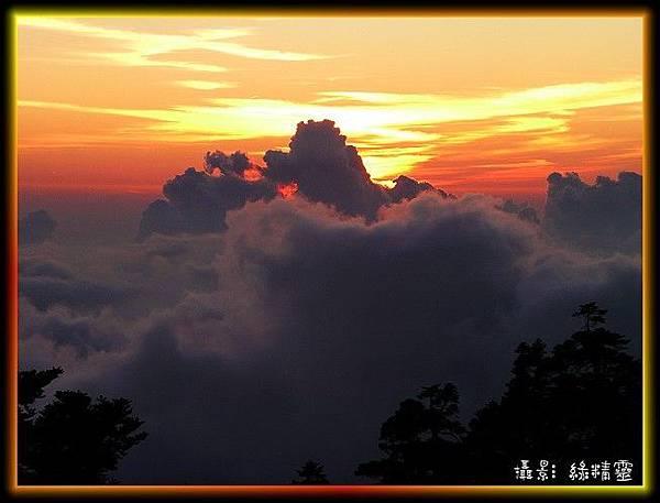排雲看夕陽