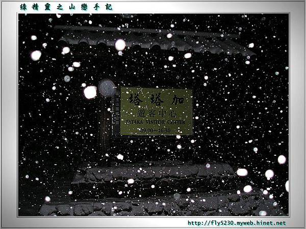 tataka-snow0