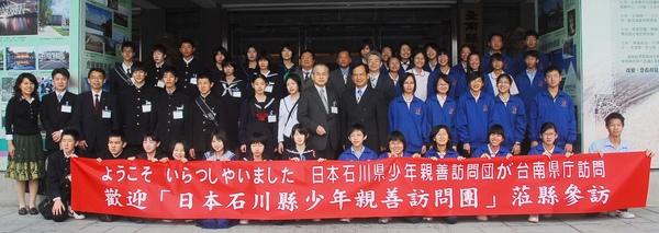 日本石川縣﹁少年親善訪問團﹂來訪﹗