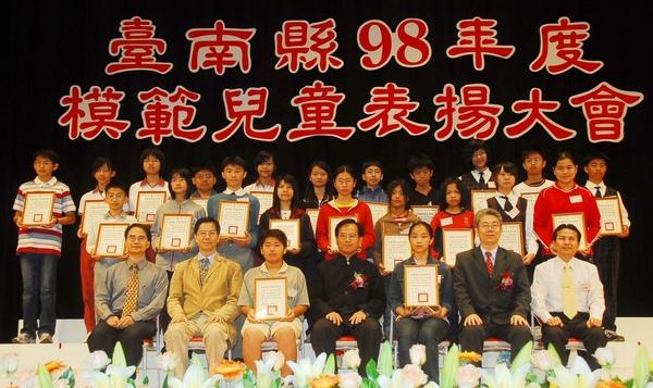 台南縣九十八年度模範兒童,昨天舉行表揚大會﹗
