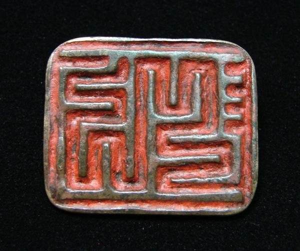 珍貴、罕見的博物館、典藏級【苯教】(Bon_gsar_ma)或(Bonpa),俗稱【黑教】時期印章佛牌【藏傳老天鐵】(Thogchags)﹗