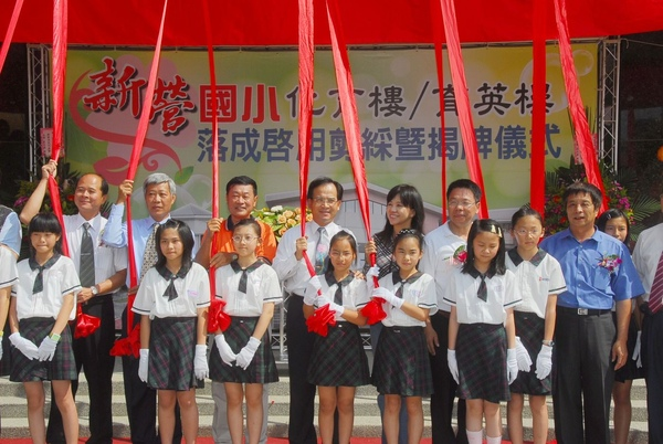 台南縣新營國小化育樓、育英樓四月二十五日舉行落成啟用剪綵暨揭牌儀式。