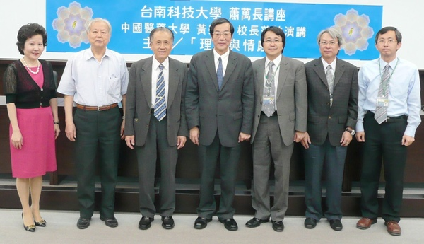 台南科技大學﹁蕭萬長講座﹂,四月二十八日邀請中國醫藥大學黃榮村校長蒞校演講。