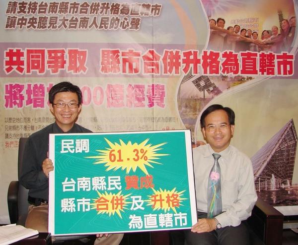 針對台南縣市合併升格為直轄市議題,台南縣政府五月一日公布最新民意調查