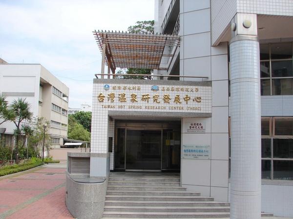 嘉南藥理科技大學昨天舉行二00九年休閒暨溫泉產業經營研討會-﹁資源管理與休閒經營﹂。