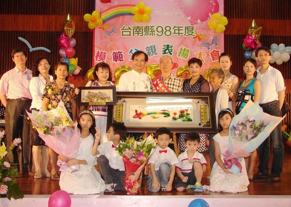 台南縣九十八年度模範父親表揚大會。
