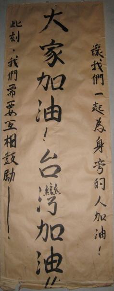 Wish Taiwan