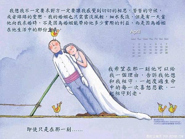 幾米-結婚的意義-07.jpg