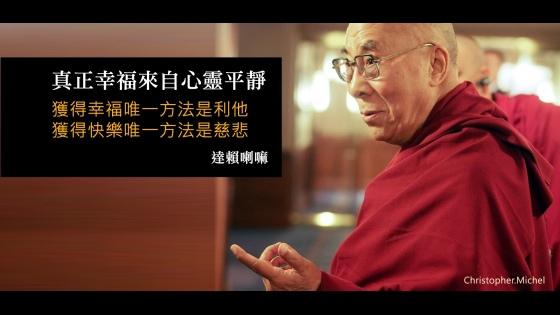 達賴喇嘛的3句人生經典語錄.jpg