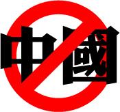拒絕中國貨