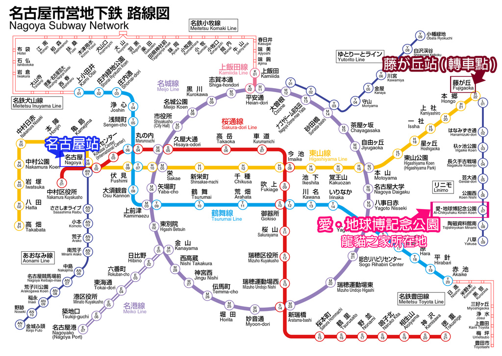 Nagoya_Subway_Network