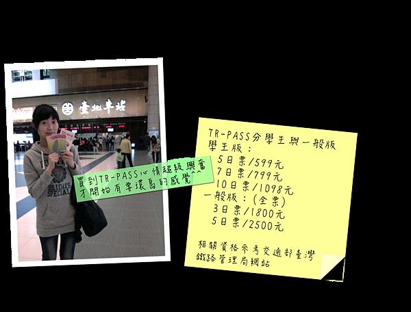 20120225-28幸福100環島集章部落格-車站all