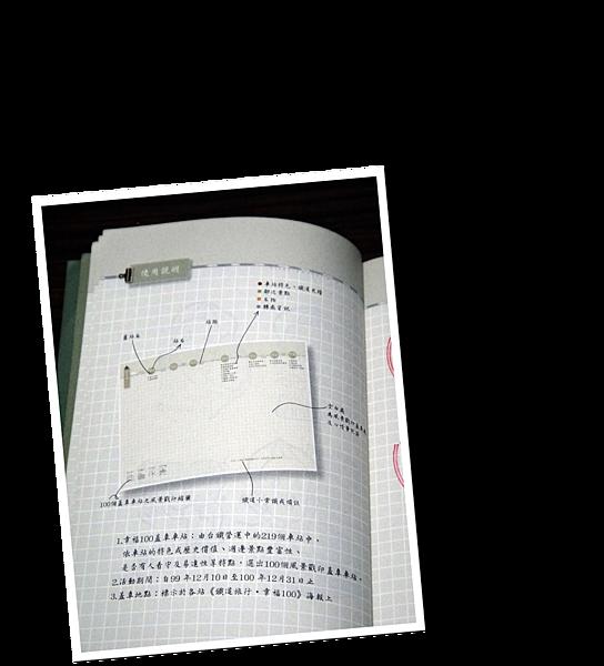 20120225-28幸福100環島集章部落格-開始all