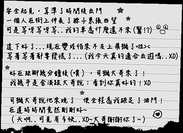 20120914-3