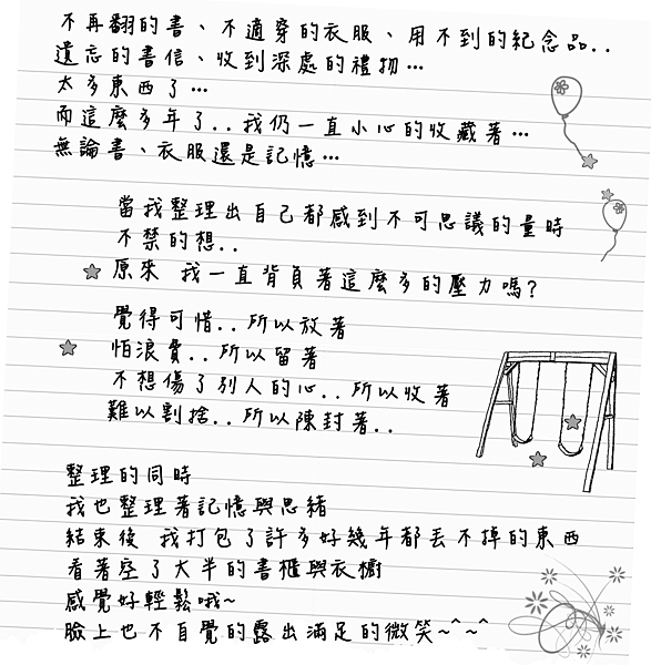 20121203怦然.4