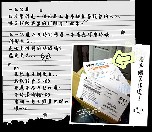 20121203怦然.2