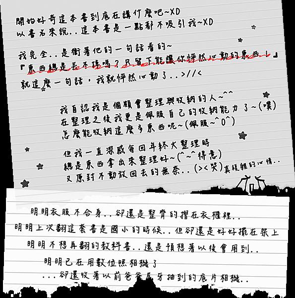 20121203怦然.3