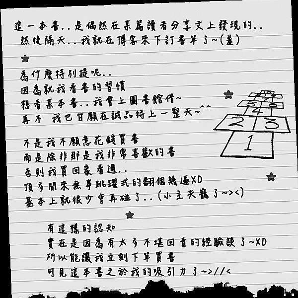 20121203怦然