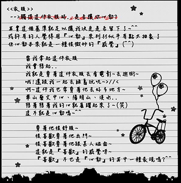 20121203怦然.7