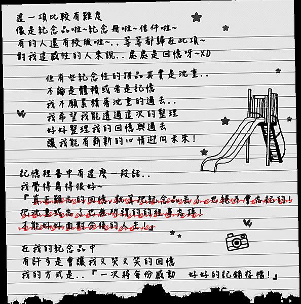 20121203怦然.10