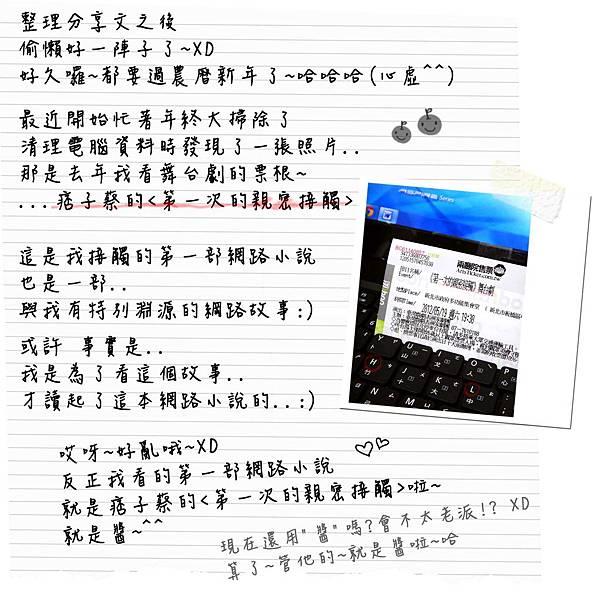 20130127第一次親密接觸.1