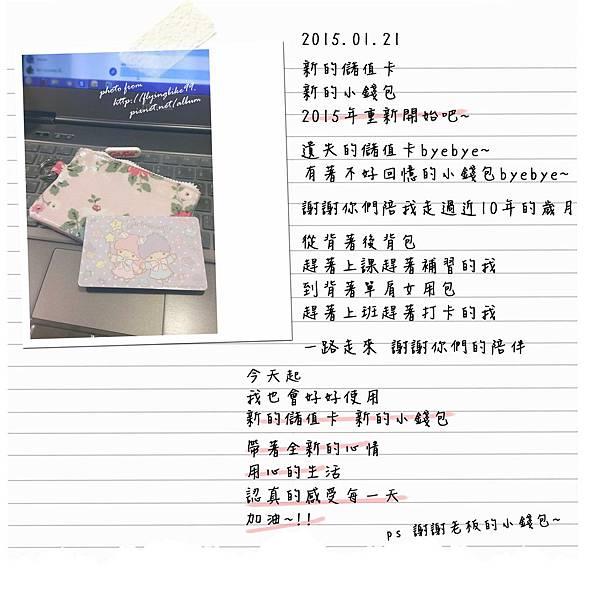 2015012110年的舊愛byebye