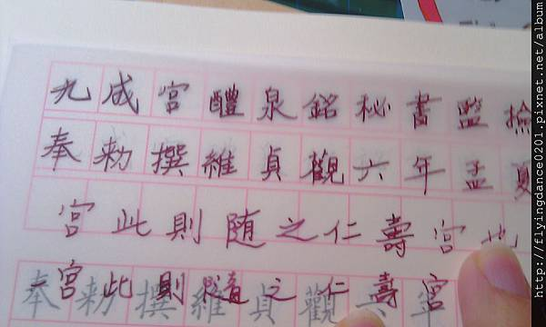 麋研齋之硬筆字帖