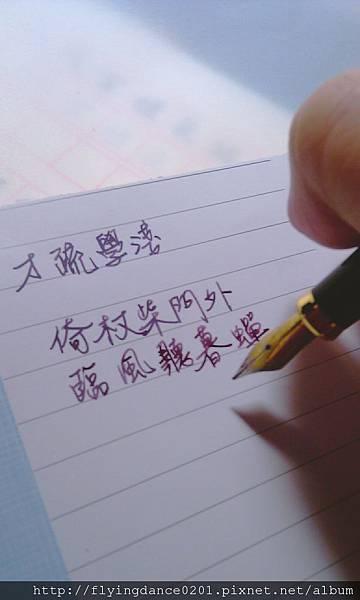 天氣極冷之鋼筆好難寫