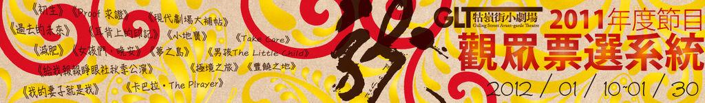 《初生》入圍2011 牯嶺街小劇場「年度節目」
