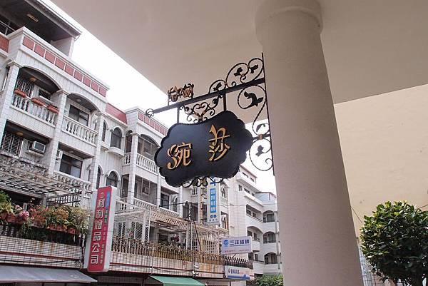 我們來到了台南的涴莎,是一個非常小巧可愛又舒適的空間