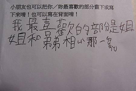 台北場。黃弟弟。8歲