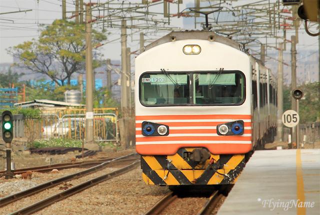 EMU1203