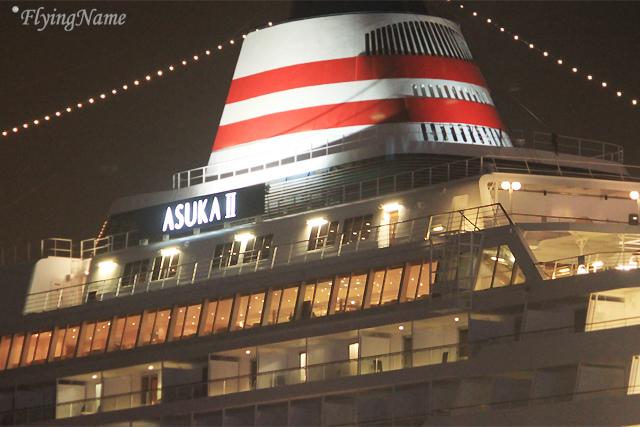 Asuka II