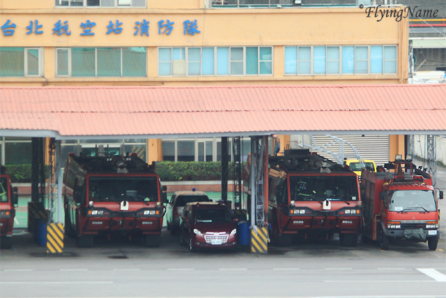 台北航空站消防隊