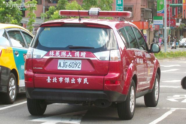 Mitsubishi Outlander 消防警備車
