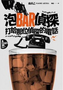 泡bar偵探