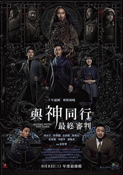 005-與神同行最終審判-台灣版正式海報-1531194818.jpg