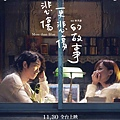 20181120-Taiwan-Movies-Attractions-01_img_708_h.jpg