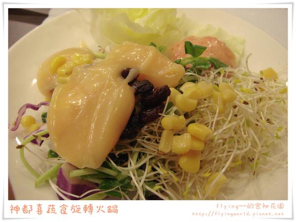 自己弄的生菜沙拉