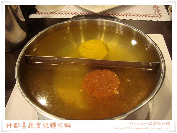 南瓜牛奶&蕃茄鍋