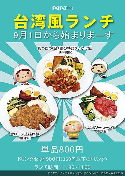 150828-午餐試賣-01.jpg
