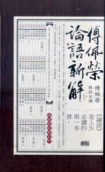 論語新解cdcover.jpg